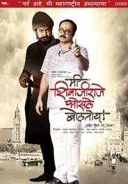 Me Shivajiraje Bhosale Boltoy plakat