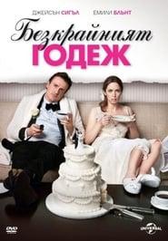 Безкрайният годеж (2012)