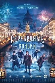 The Silver Skates (2020)