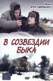 В созвездии Быка 2003