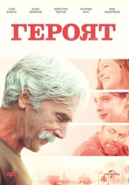 Героят (2017)