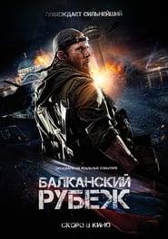Балканска линия / Балканский рубеж (2019)