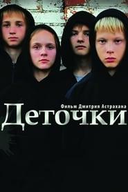 Kids (2013) Zalukaj Online Lektor PL