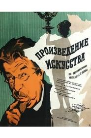 Произведение искусства 1951