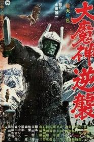 Daimajin Strikes Again (1966)