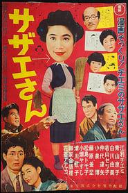 サザエさん 1956
