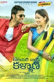 Courier Boy Kalyan (2015) Telugu Full Movie
