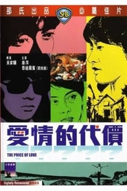 The Price of Love 1970