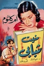 Nashid al-Amal 1937