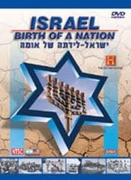 Israel: Birth of a Nation
