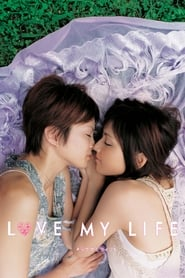 Love My Life (2006) Japanese Romantic | 480p, 720p WEBRip | ESub