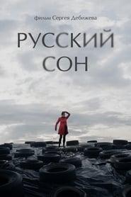 Russian Dream 2013