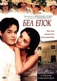 Бел Епок (1992)