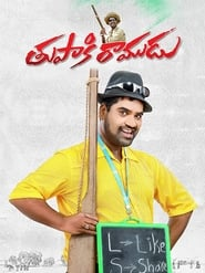 Thupaki Ramudu Full Movie Watch Online Free
