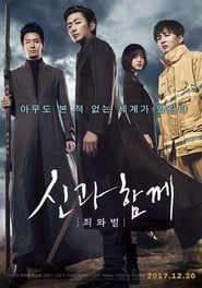 신과함께-죄와 벌 (2017) Along With the Gods: The Two Worlds