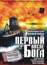 Первый после Бога (2005)