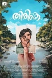 Thirike (Malayalam)