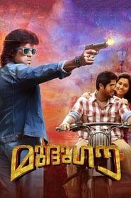 Poster Mudhugauv 2016