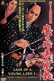 Case of a Young Lord 3 (1956)