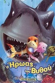 Ο ήρωας του βυθού / Shark bait (2006) online μεταγλωττισμένο