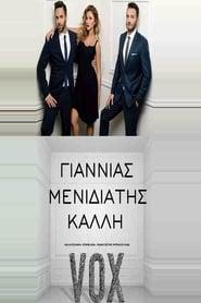 VOX - Otherview - Γιώργος Γιαννιάς - Χρήστος Μενιδιάτης - Στέλλα Καλλή