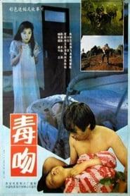 毒吻 1992