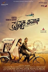 Pushpaka Vimana (2017) Kannada Full Movie Watch Online