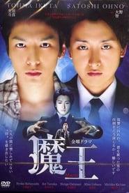 魔王 2008