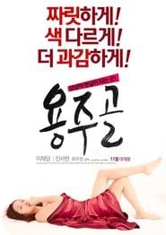 Poster Yongju Valley 2015