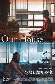 مشاهدة فيلم Our House مترجم
