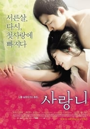 Blossom Again (2005) ซับไทย HD 1080p