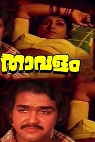 താവളം 1983