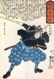 Miyamoto Musashi den