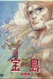 Poster Takarajima Memorial: Yuunagi to Yobareta Otoko 1992