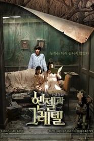 Hansel & Gretel (2007)