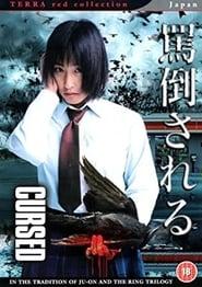 'Chô' Kowai Hanashi A: Yami no Karasu (2004)