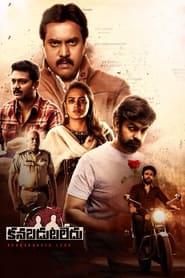 Kanabadutaledu (2021) Movie link
