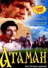 Атаман кодр 1958