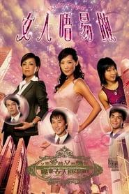 女人唔易做 2006