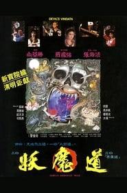 妖魔道 (1991)