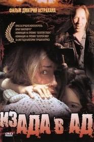 Из ада в ад 1997