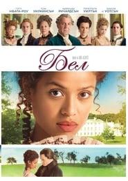 Бел (2013)