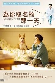 犬に名前をつける日 Poster
