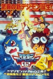 Digimon Adventure 02: Filme 1.1 – Digimon Hurricane Jouriku!!