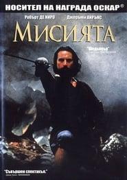 Мисията (1986)