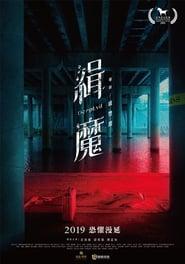 Poster Deep Evil 2019