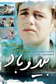 Willow and Wind (2000)