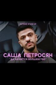 Sasha Petrosyan: Let the Magic Begin (2021)