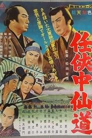 任侠中仙道 1960