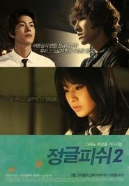 정글 피쉬 2 - 극장판 2011